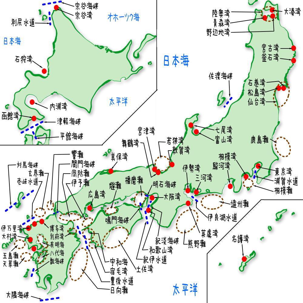日本の湾・灘・海峡・水道の一覧と地図