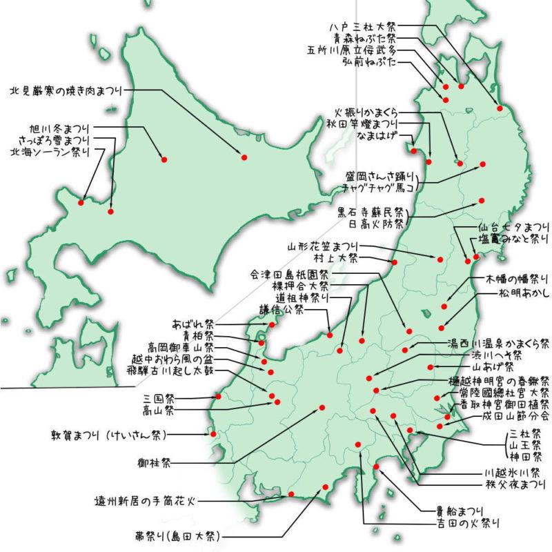 北・東日本の祭り一覧 開催地プロット地図