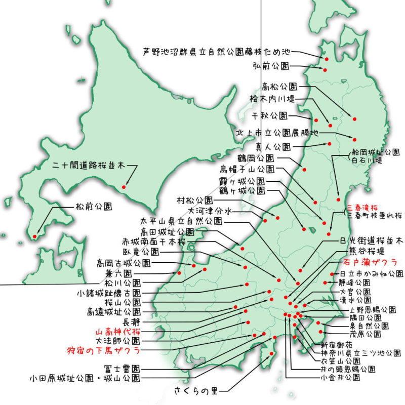 「日本のさくら名所100選」一覧地図(北・東日本)
