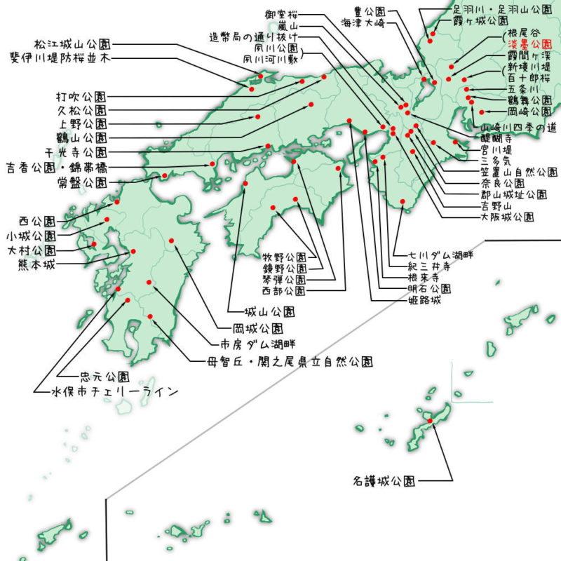 「日本のさくら名所100選」一覧地図(西日本)