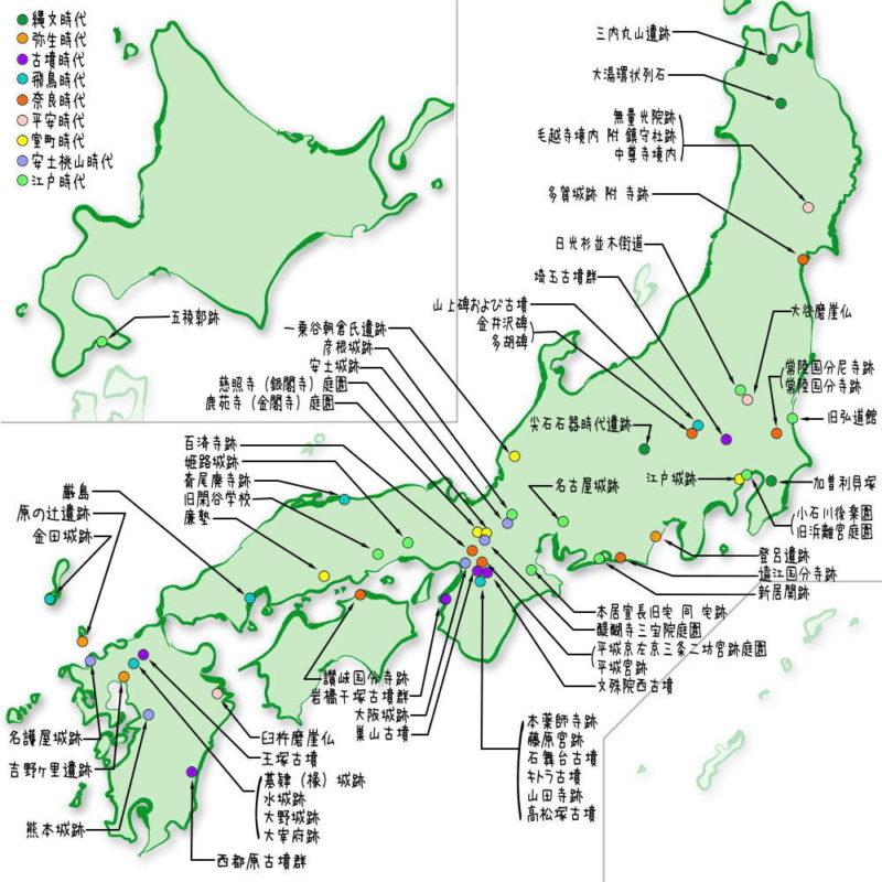 「日本の特別史跡」一覧地図