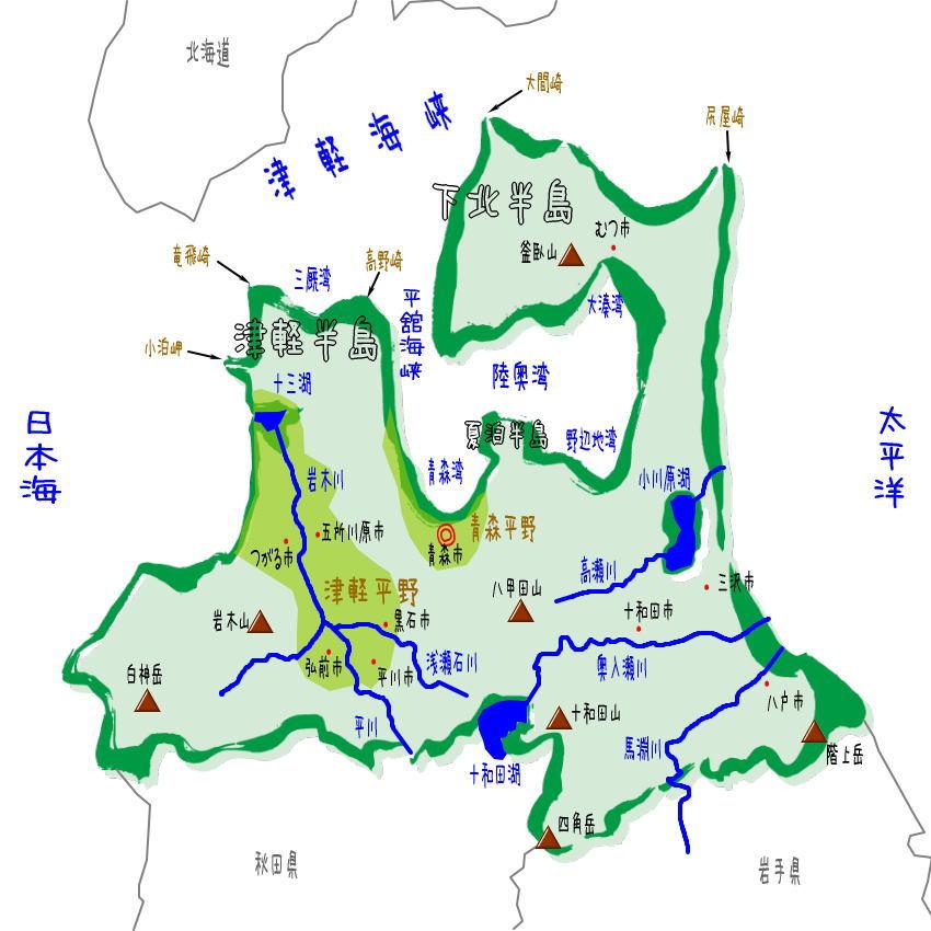 青森県の地理・地形・地図