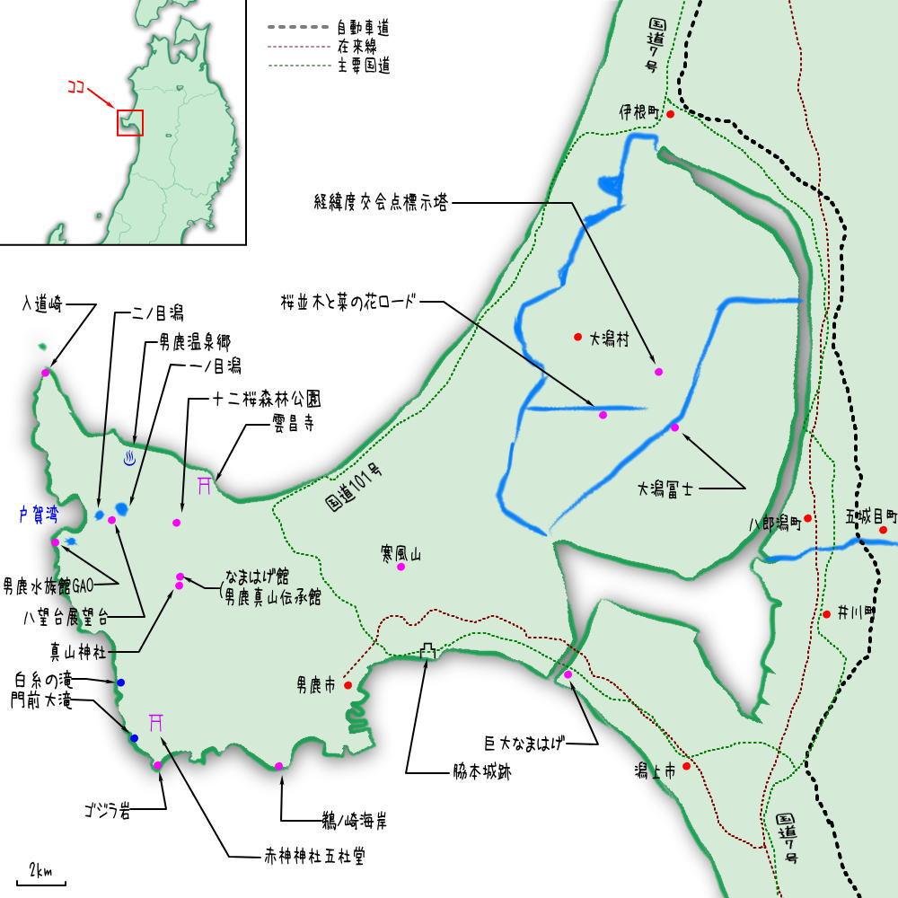 秋田「男鹿半島」と「八郎潟」