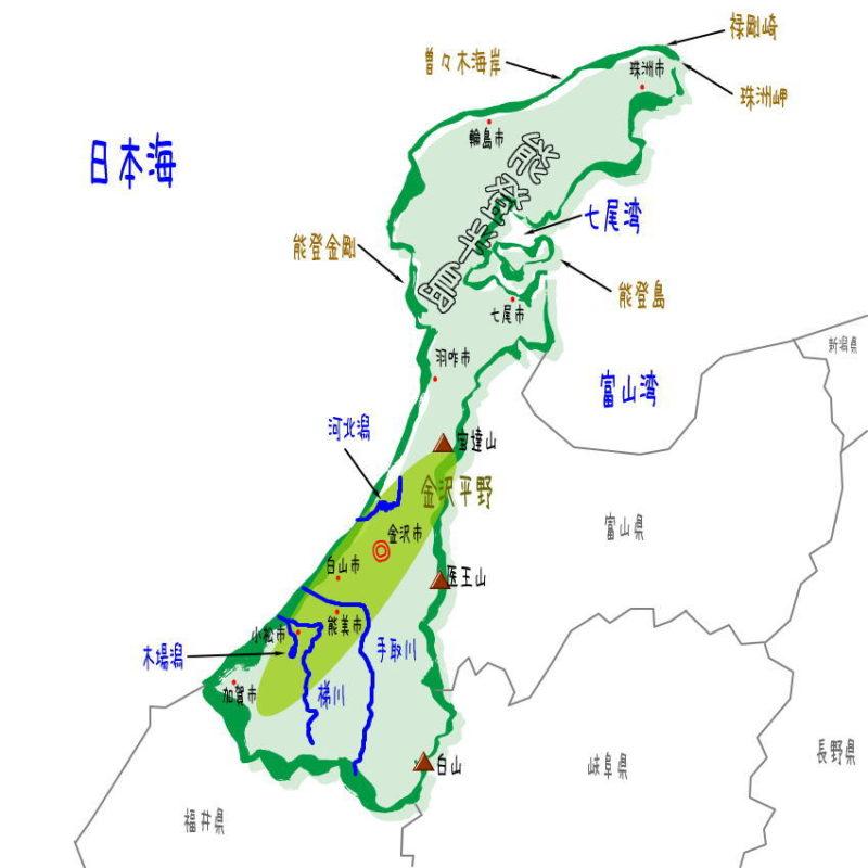 石川県の地理・地形・地図