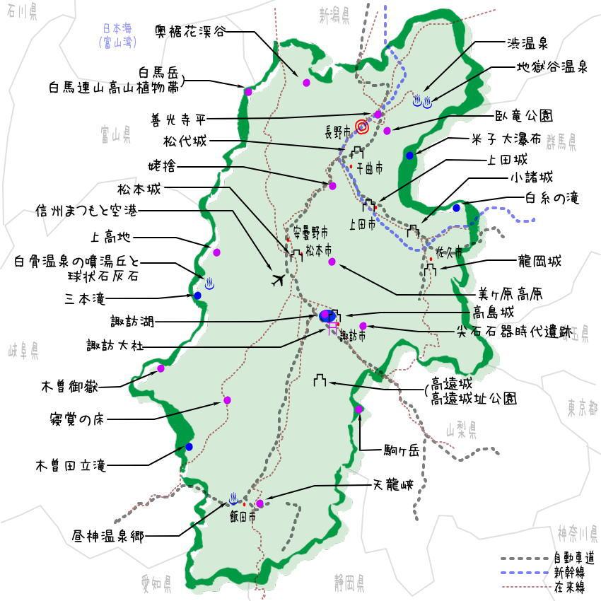 長野県の観光地・名所一覧・地図