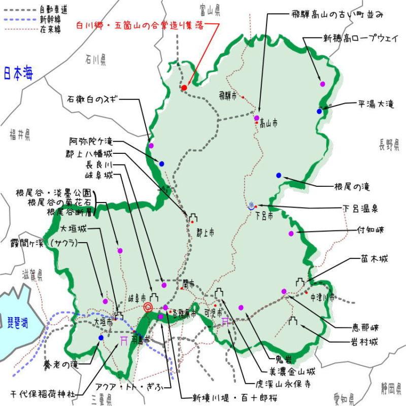 岐阜県の観光地・名所一覧・地図