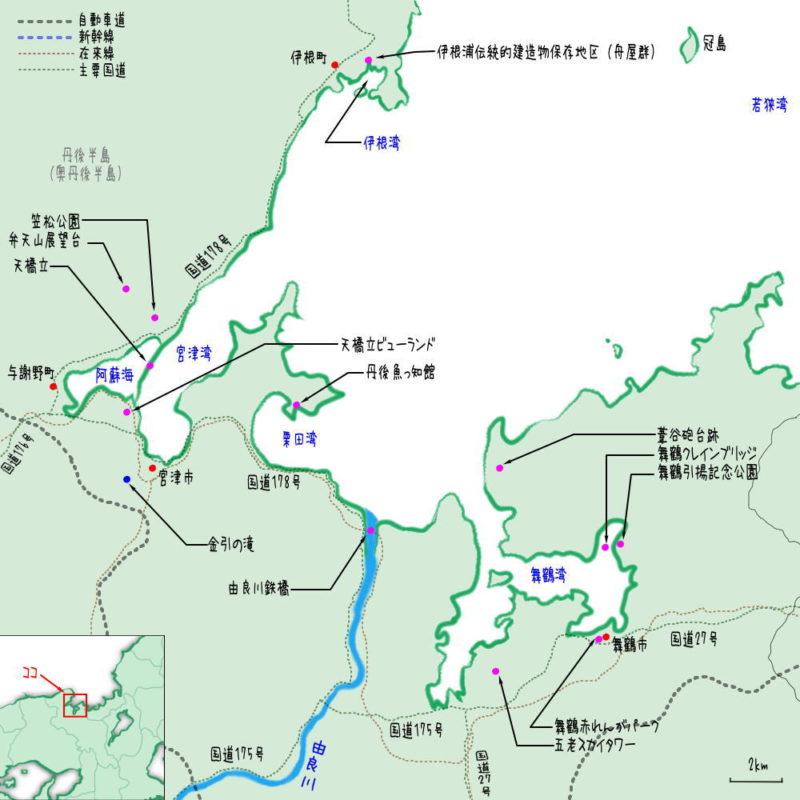 日本三景「天橋立」と周辺スポット 伊根~宮津湾~舞鶴