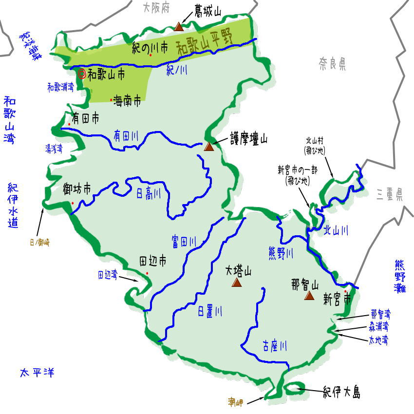 和歌山県の地形・地理・地図