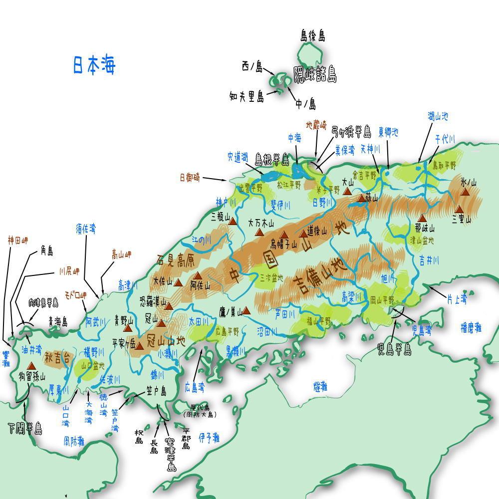 中国地方の地理・地形・地図