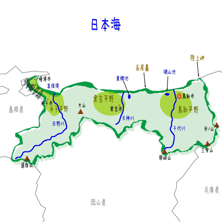 鳥取県の地理・地形・地図