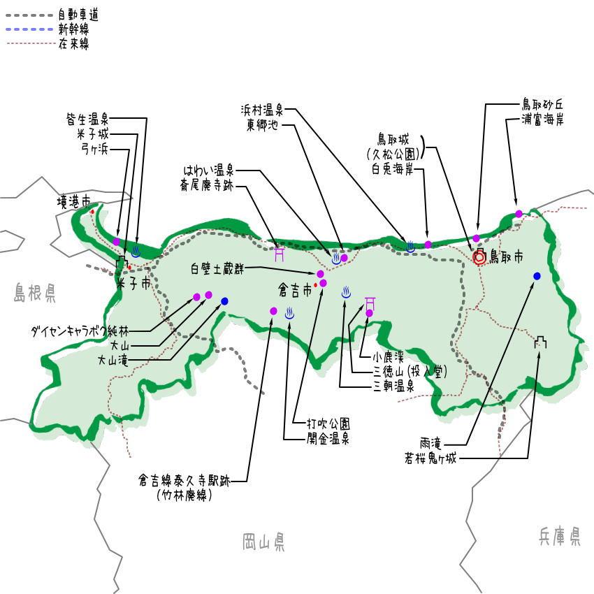 鳥取県の観光地・名所一覧・地図