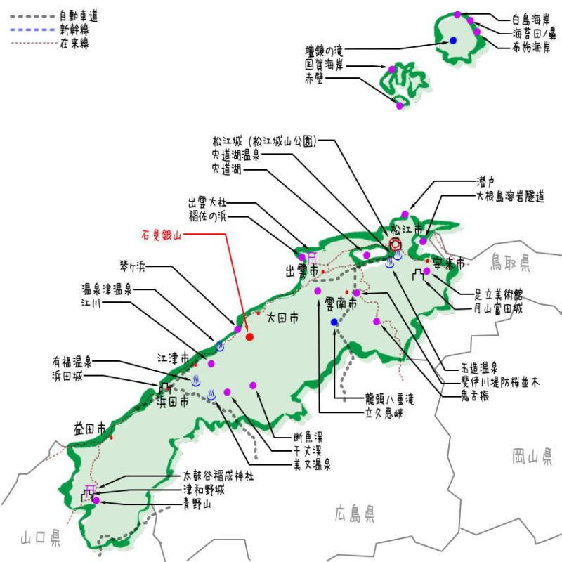 島根県の観光地・名所一覧・地図