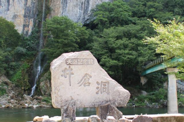 井倉洞 高梁川中流部(新見市内)