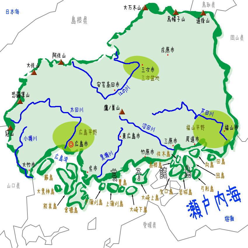 広島県の地理・地形・地図