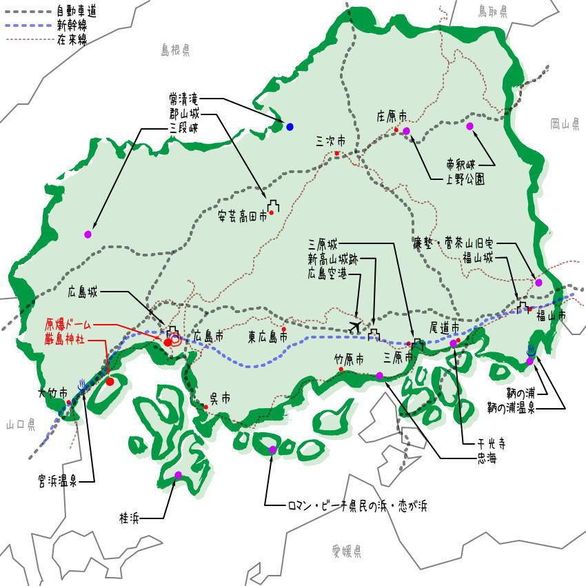 広島県の観光地・名所一覧・地図