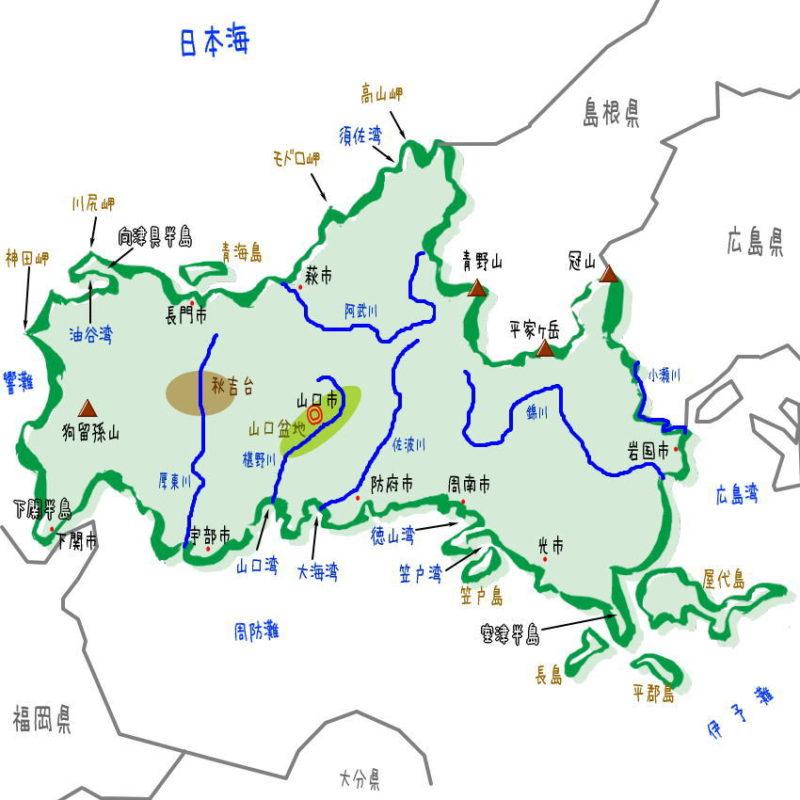 山口県の地理・地形・地図