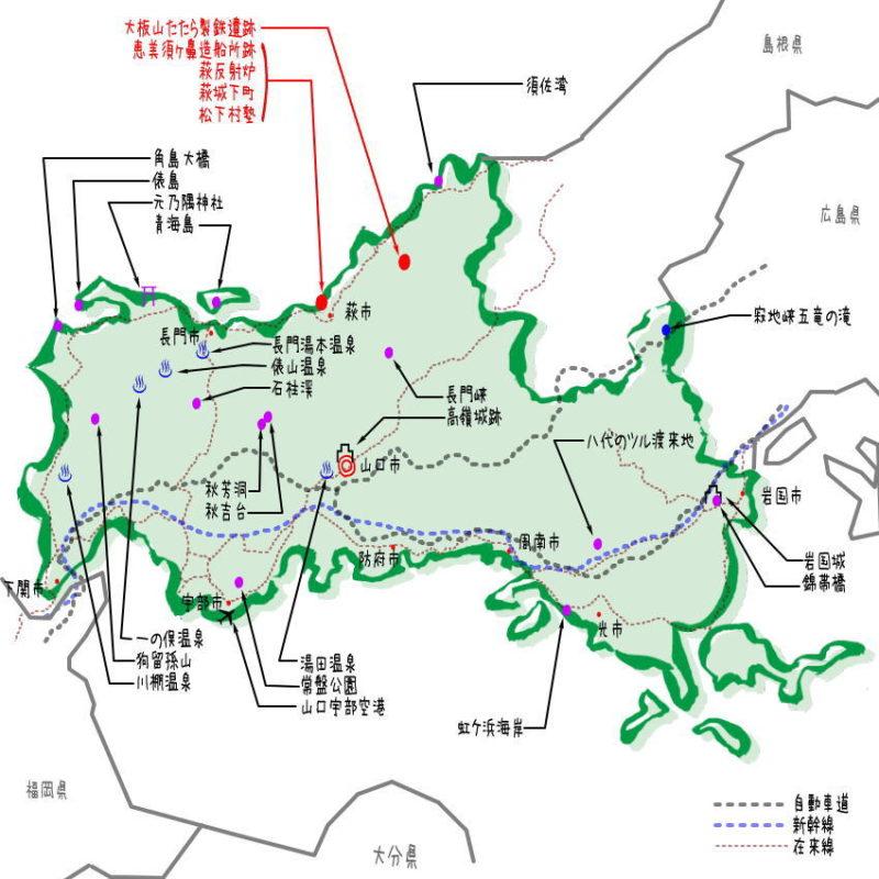 山口県の観光地・名所一覧・地図