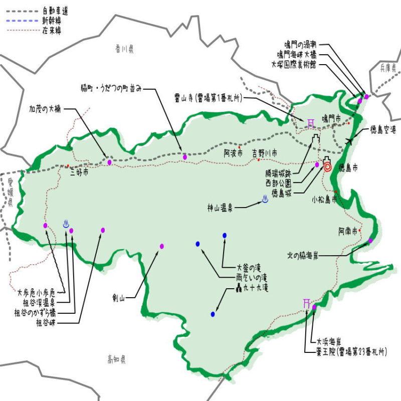 徳島県の観光地・名所一覧・地図