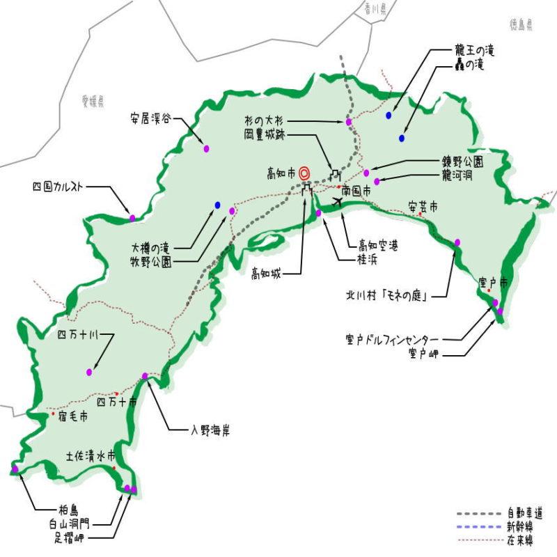 高知県の観光地・名所一覧・地図