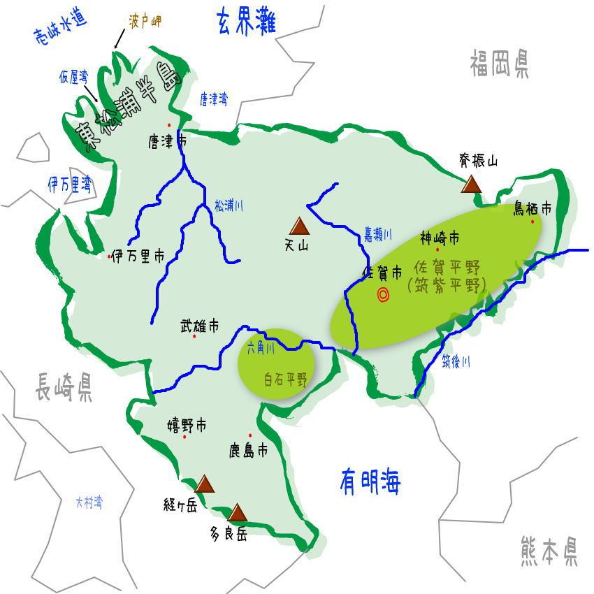 佐賀県 地理と地図。半島や湾、岬や山河、平野・盆地の名前
