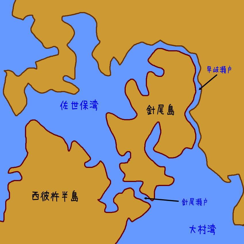 大村湾、佐世保湾、針尾島、針尾瀬戸、早岐瀬戸
