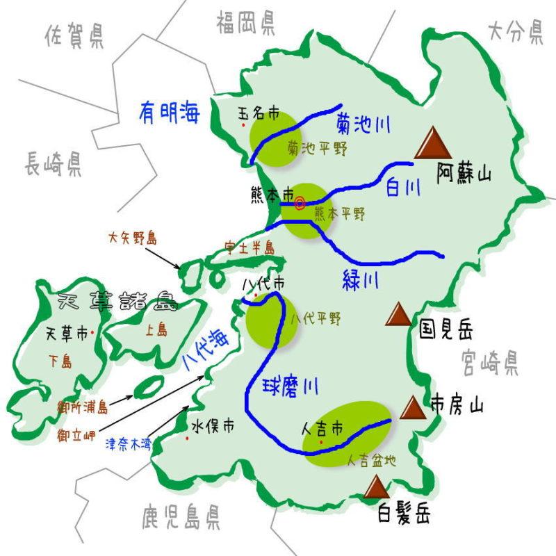 熊本県の河川、山、平野や盆地の名前