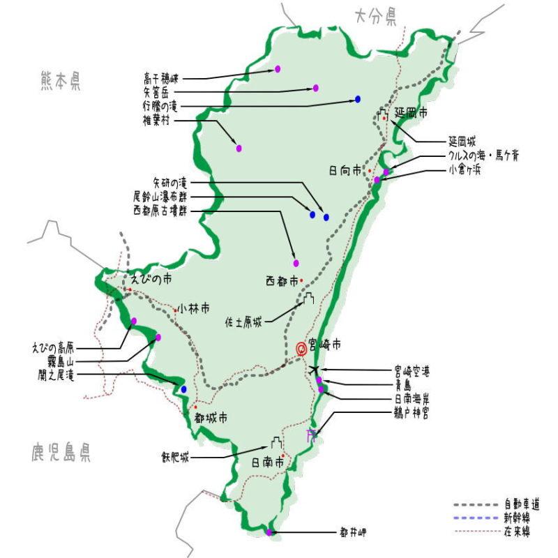 宮崎県の観光地・名所一覧・地図